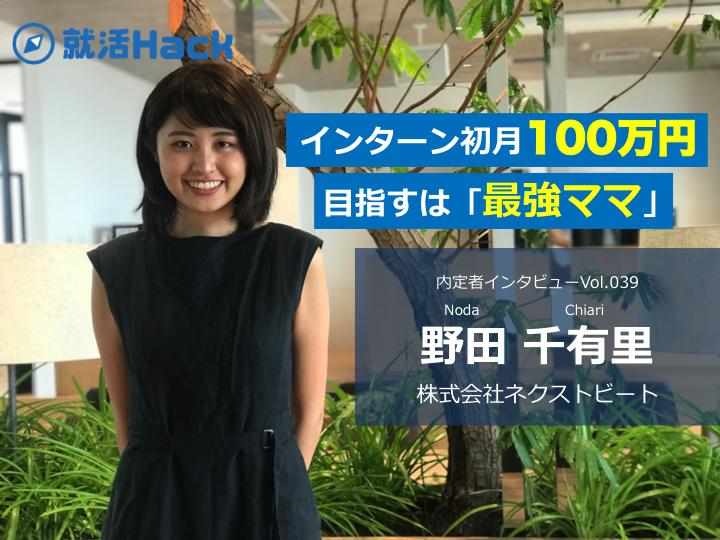 就活Hackの「内定者インタビュー」で当社20卒新卒・野田が紹介されました