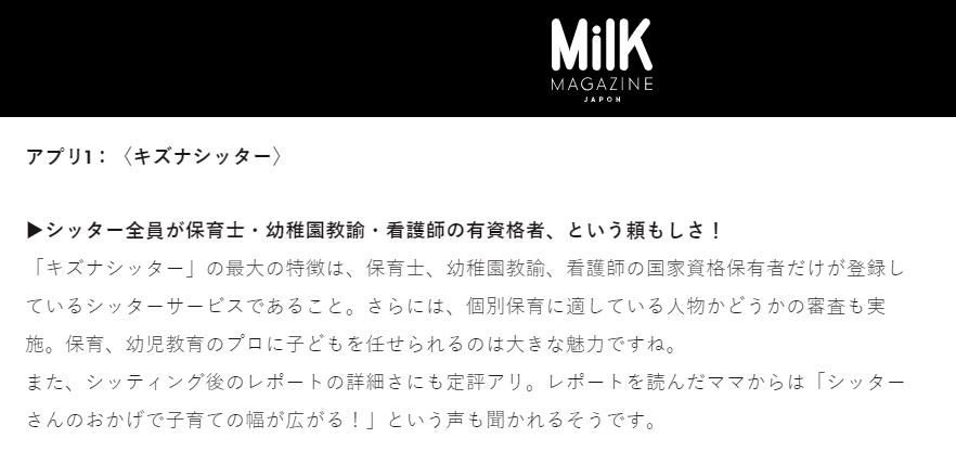ライフスタイルウェブマガジン「MilK JAPON WEB」で「KIDSNAキズナシッター」が紹介されました