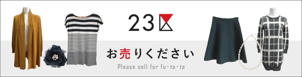23区お売りください!