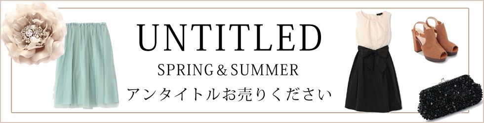 UNTITLED(アンタイトル)23区お売りください!
