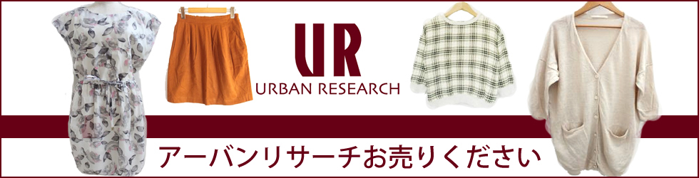 URBAN RESEARCH(アーバンリサーチ)お売りください!
