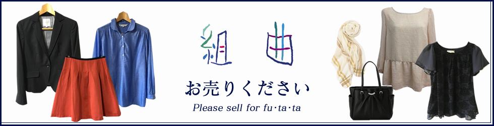 組曲(KUMIKYOKU)お売りください!