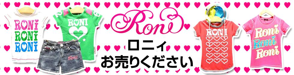 RONIお売りください!