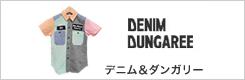 デニム&ダンガリー 買取について