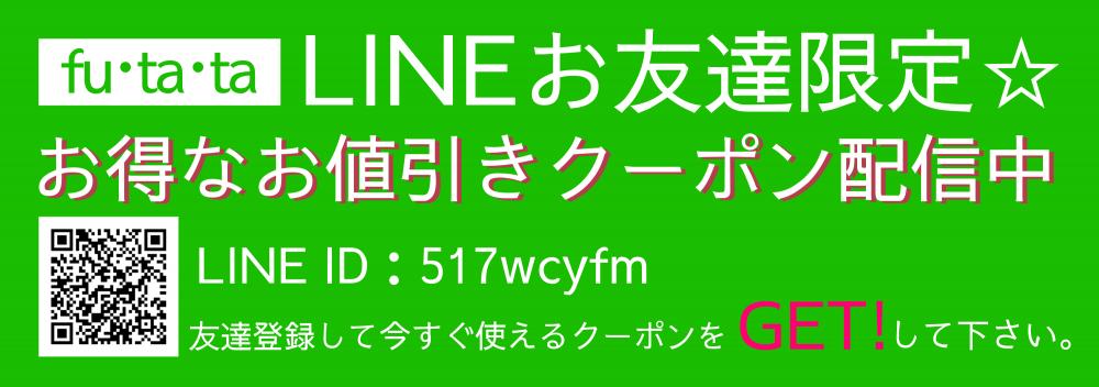 LINE公式