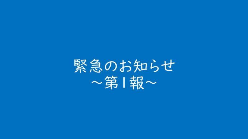 【緊急のお知らせ:第1報】