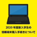 2020年度新入学生の情報端末購入について