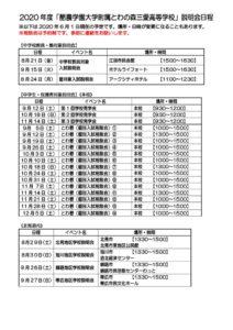 2020年度学校見学会・入試相談会全日程表【0601版学外HP用】のサムネイル