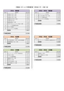 スクールバス特別運行時刻表のサムネイル