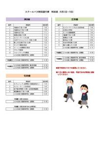 6月1日~5日_登校(HP用) (1)のサムネイル