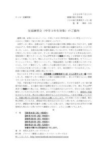 2020_中学校交流練習会のご案内(サッカー部)のサムネイル