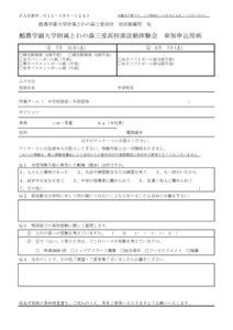 申し込み用紙のサムネイル