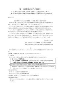 オリンピック寄付申込書のサムネイル