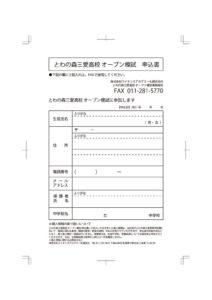 オープン模試申込書のサムネイル