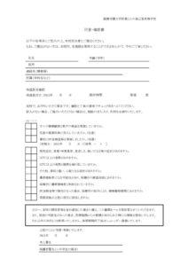同意・確認書 健康観察記録用紙のサムネイル