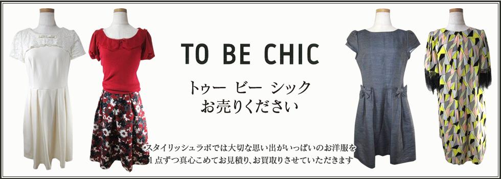 TO BE CHIC(トゥー ビー シック)を大切にお買取いたします