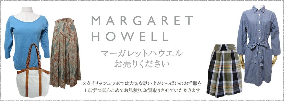 MARGARET HOWELL(マーガレットハウエル)を大切にお買取いたします