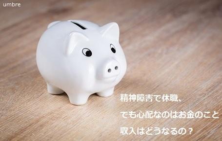精神障害で休職、でも心配なのはお金のこと。収入はどうなるの?