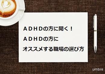 ADHDのの方に聞く!ADHDのの方にオススメする職場の選び方