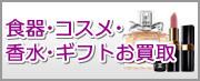 食器・コスメ・香水・ギフトお買取