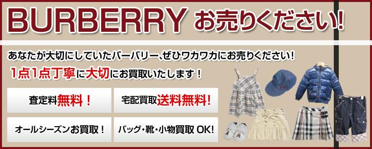 BURBERRY(バーバリー)子供服お売りください!