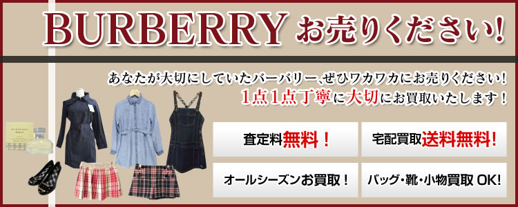 BURBERRY(バーバリー)婦人服お売りください!