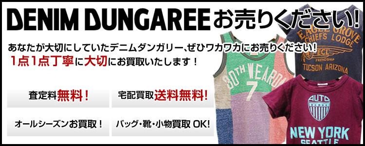 DENIM&DUNGAREE(デニム&ダンガリー)お売りください!