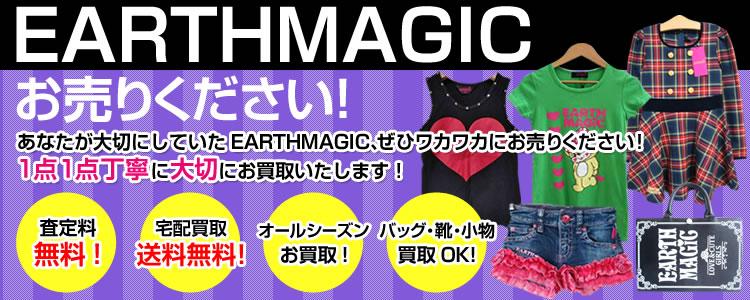 EARTHMAGIC(アースマジック)お売りください!