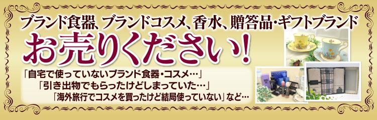 食器・コスメ・香水・ギフトお売りください!