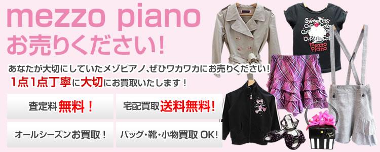 mezzo piano(メゾピアノ)お売りください!
