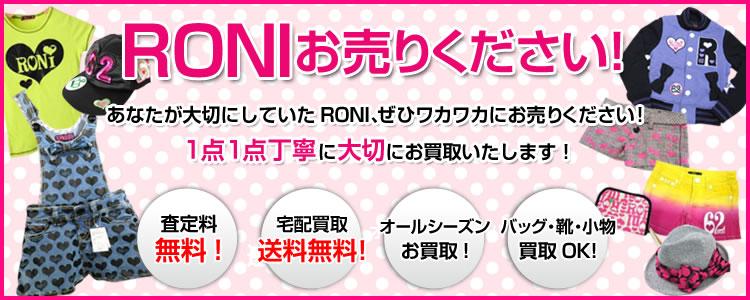 RONI(ロニィ)お売りください!