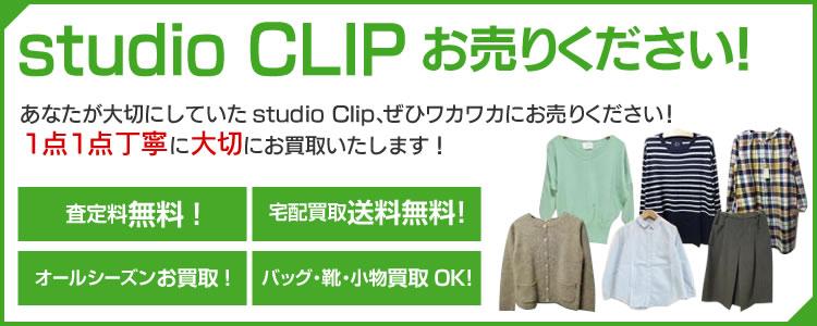 studio CLIP(スタディオクリップ)お売りください!