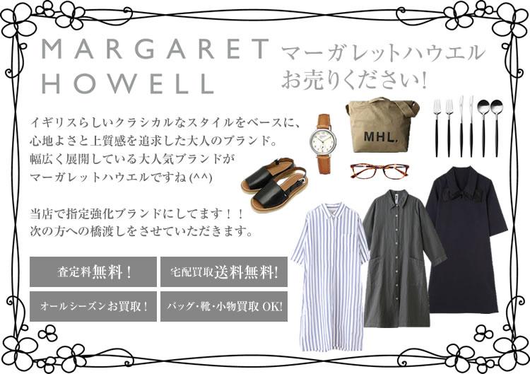 MARGARET HOWELL(マーガレットハウエル)お売りください!