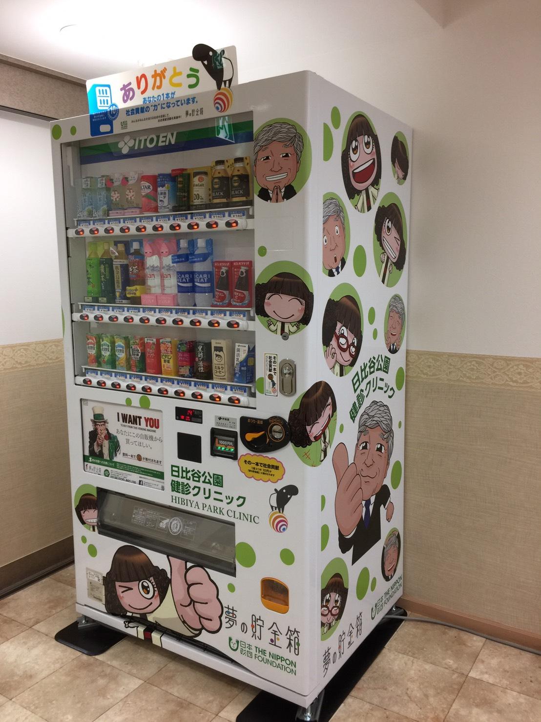 院内自動販売機