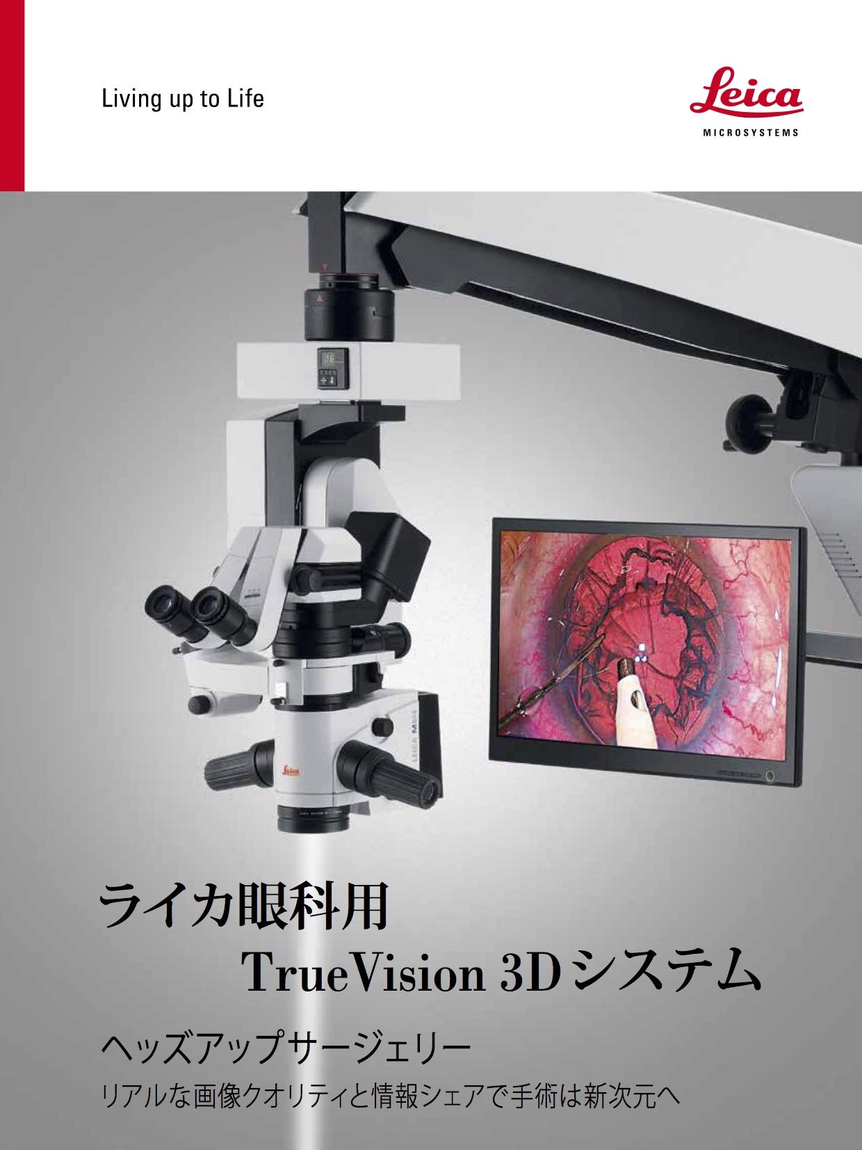 ダウンロード/眼科用 TrueVision 3D カタログ