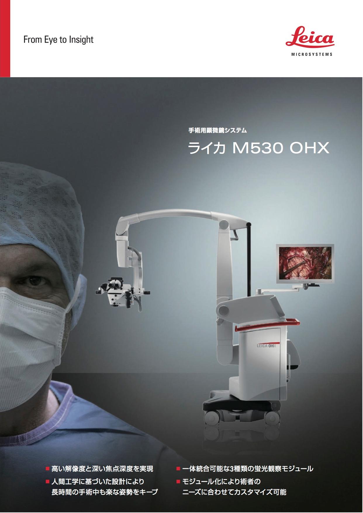 ダウンロード/手術顕微鏡システム Leica M530 OHX カタログ