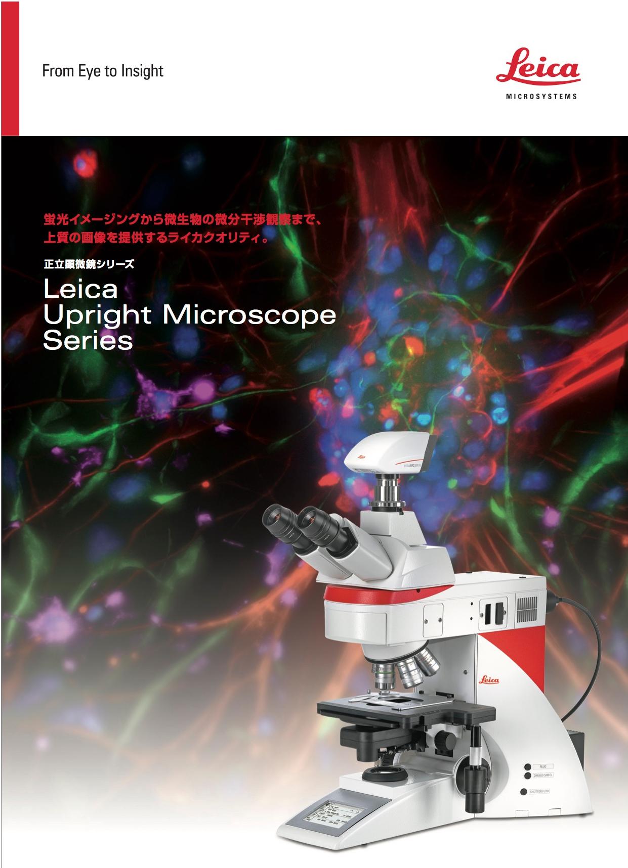 ダウンロード/生物用 正立顕微鏡カタログ