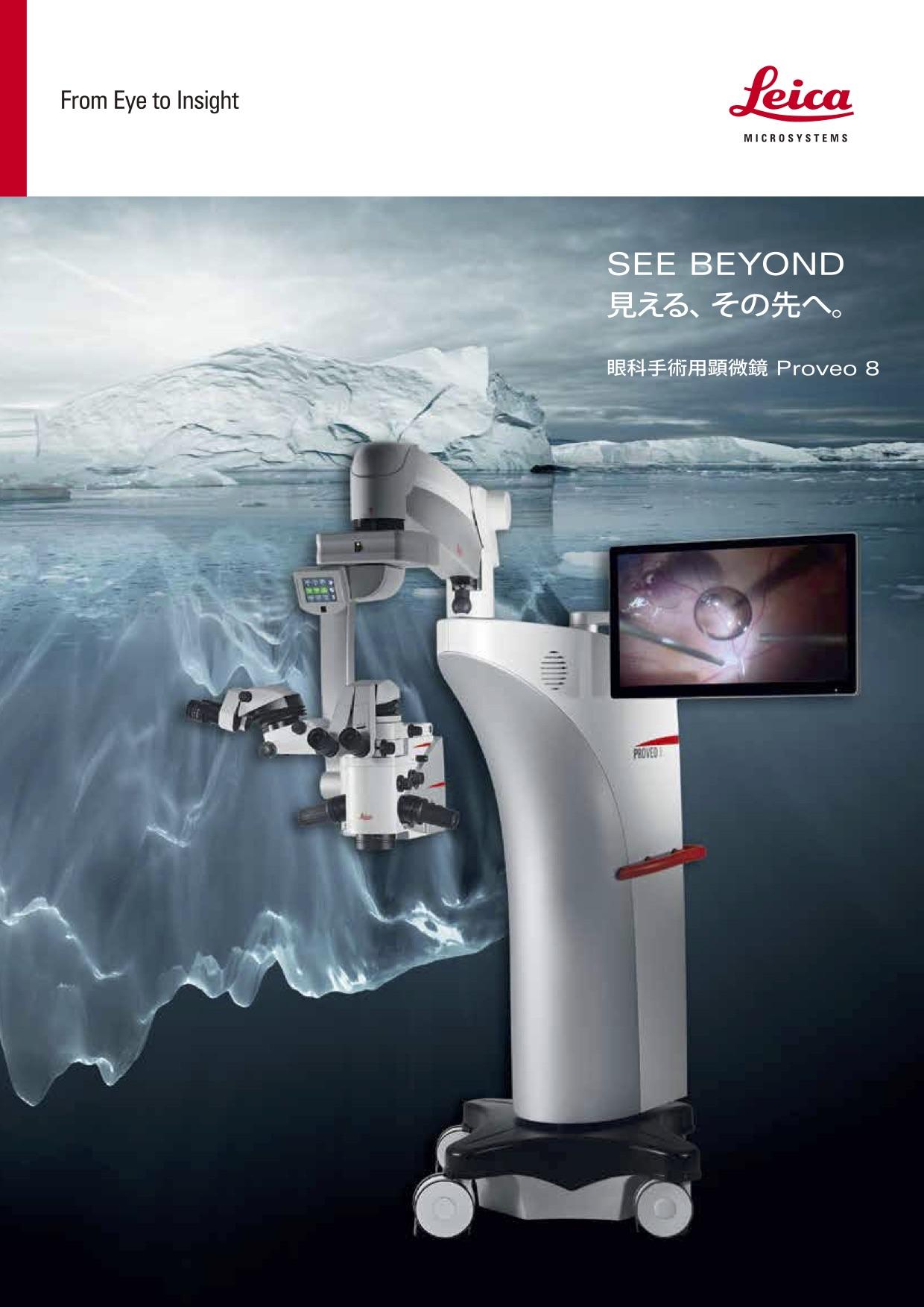 ダウンロード/眼科用手術顕微鏡 Proveo 8 カタログ
