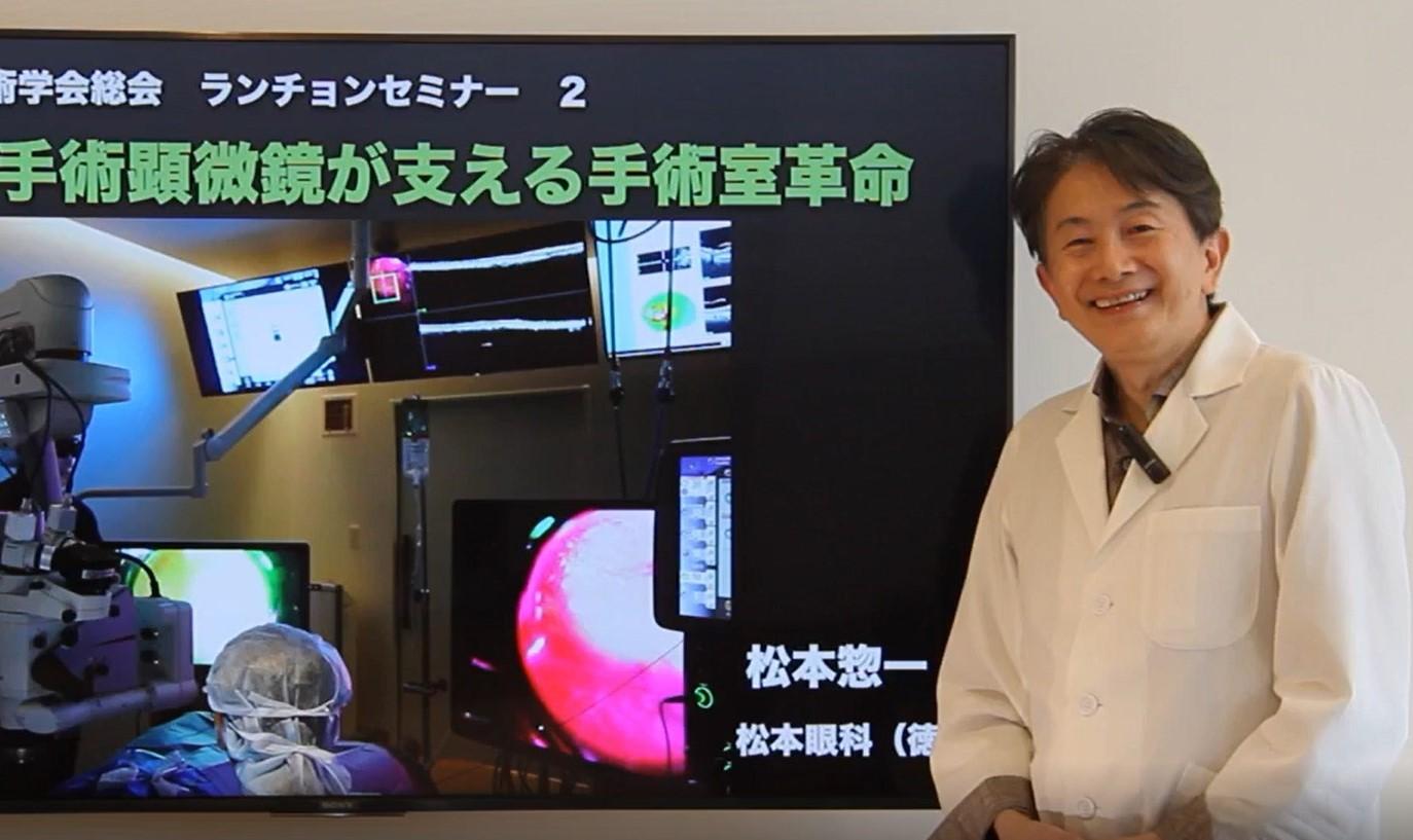ライカ手術顕微鏡が支える手術室革命 【動画】
