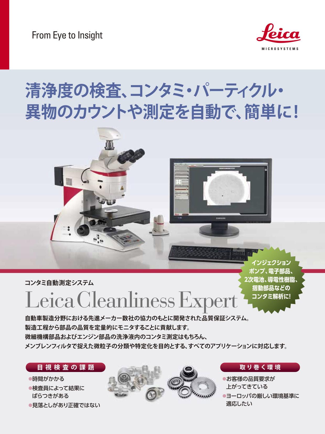 ダウンロード/コンタミ自動測定・清浄度検査システム Leica Cleanliness Expert カタログ