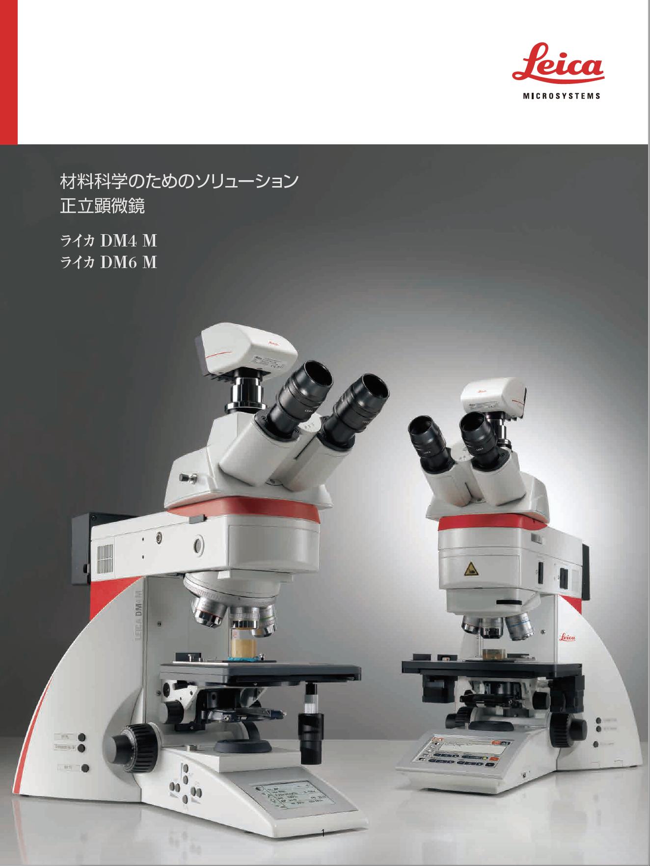 ダウンロード/材料科学用 正立顕微鏡カタログ