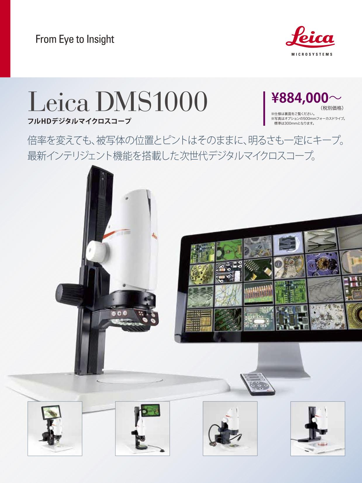ダウンロード/デジタルマイクロスコープ Leica DMS1000 カタログ