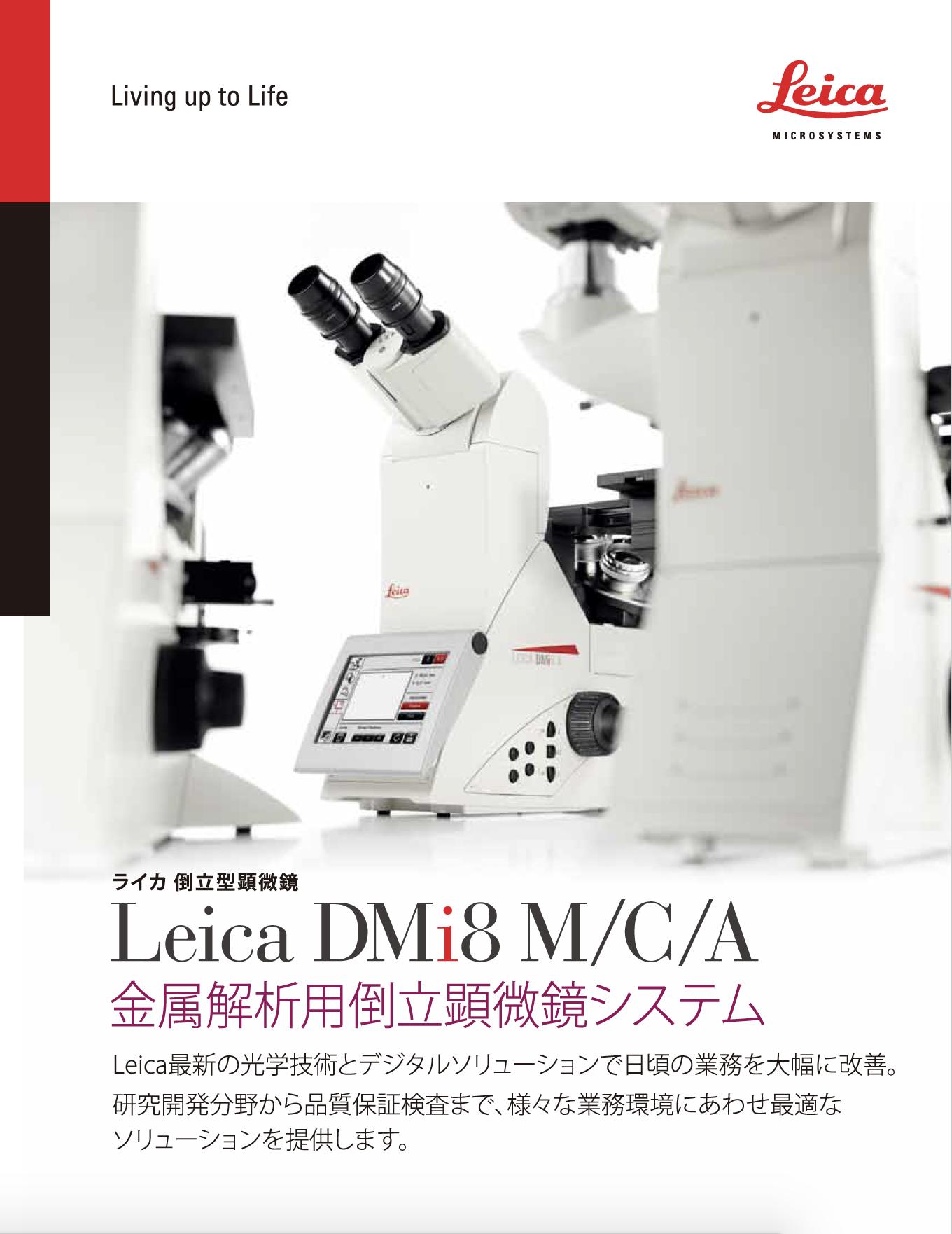 ダウンロード/金属解析用倒立顕微鏡 Leica DMi8 M/C/A カタログ