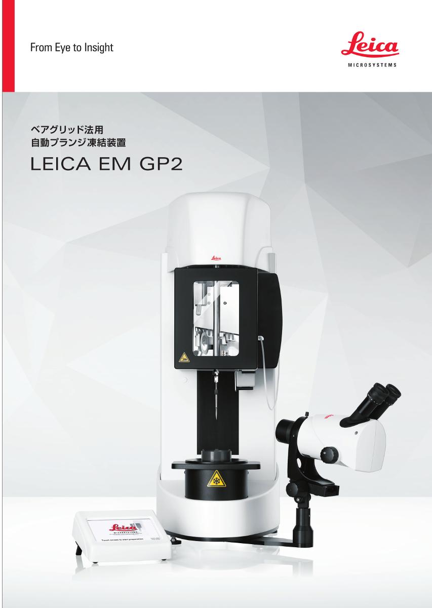 ダウンロード/自動プランジ凍結装置 Leica EM GP2 カタログ