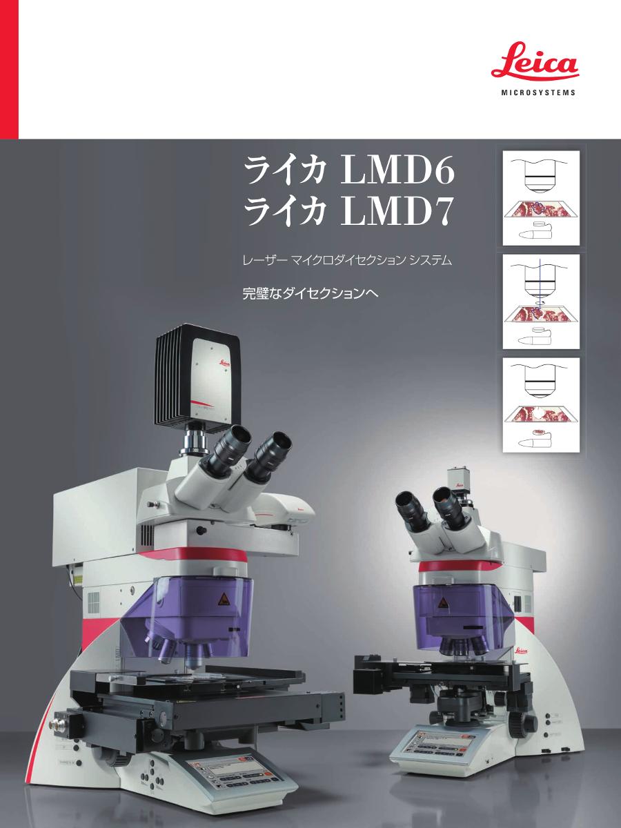 ダウンロード/レーザーマイクロダイセクションシステムカタログ