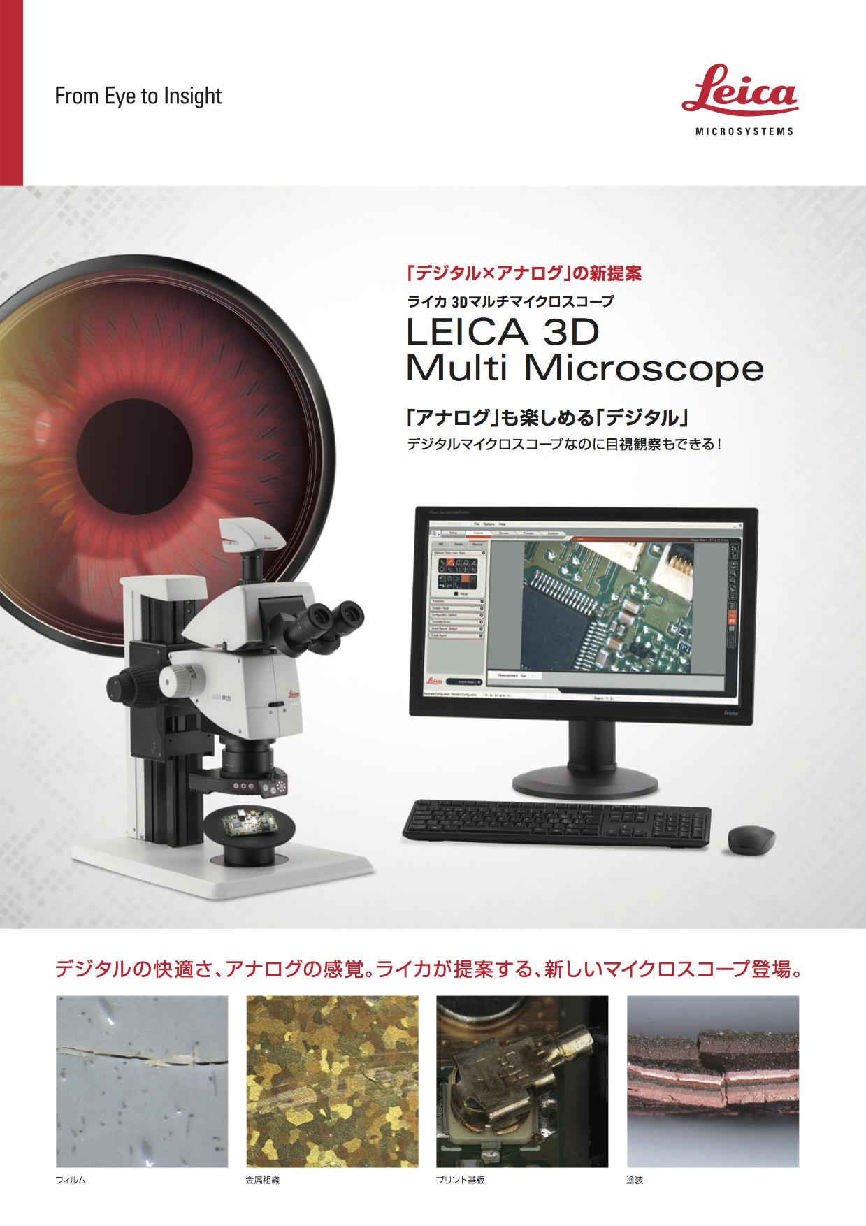 ダウンロード/デジタルマイクロスコープ Leica 3D マルチマイクロスコープカタログ