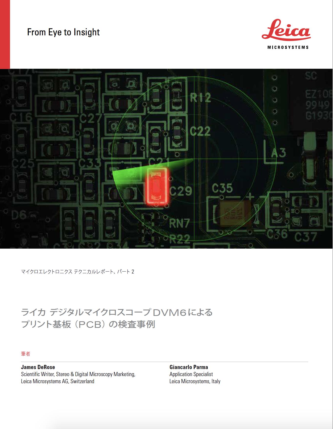 ダウンロード/デジタルマイクロスコープ Leica DVM6 PCB 検査 観察事例カタログ
