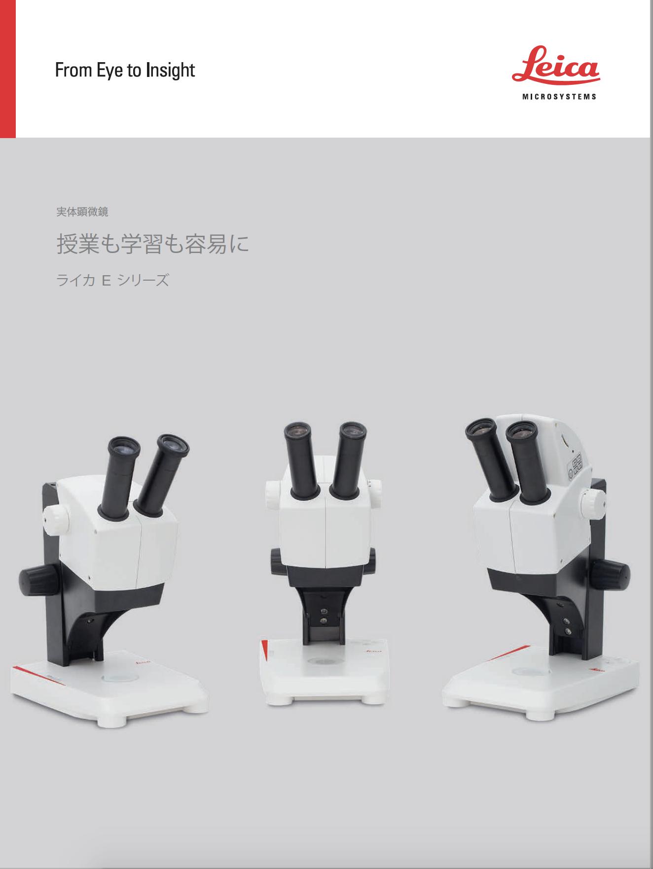 ダウンロード/実体顕微鏡 EZ4/EZ4 W/EZ4 E カタログ