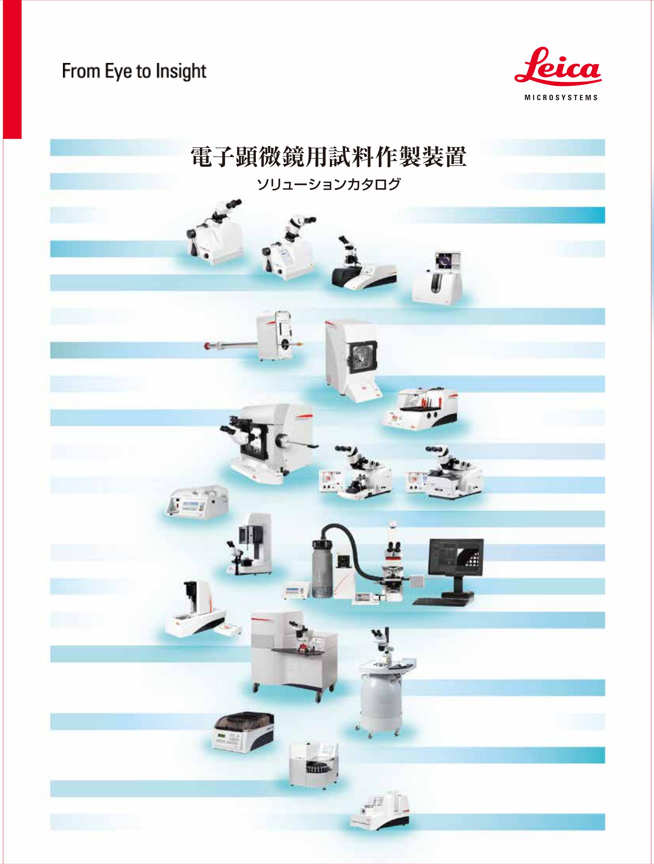 ダウンロード/電子顕微鏡用試料作製装置ソリューションカタログ