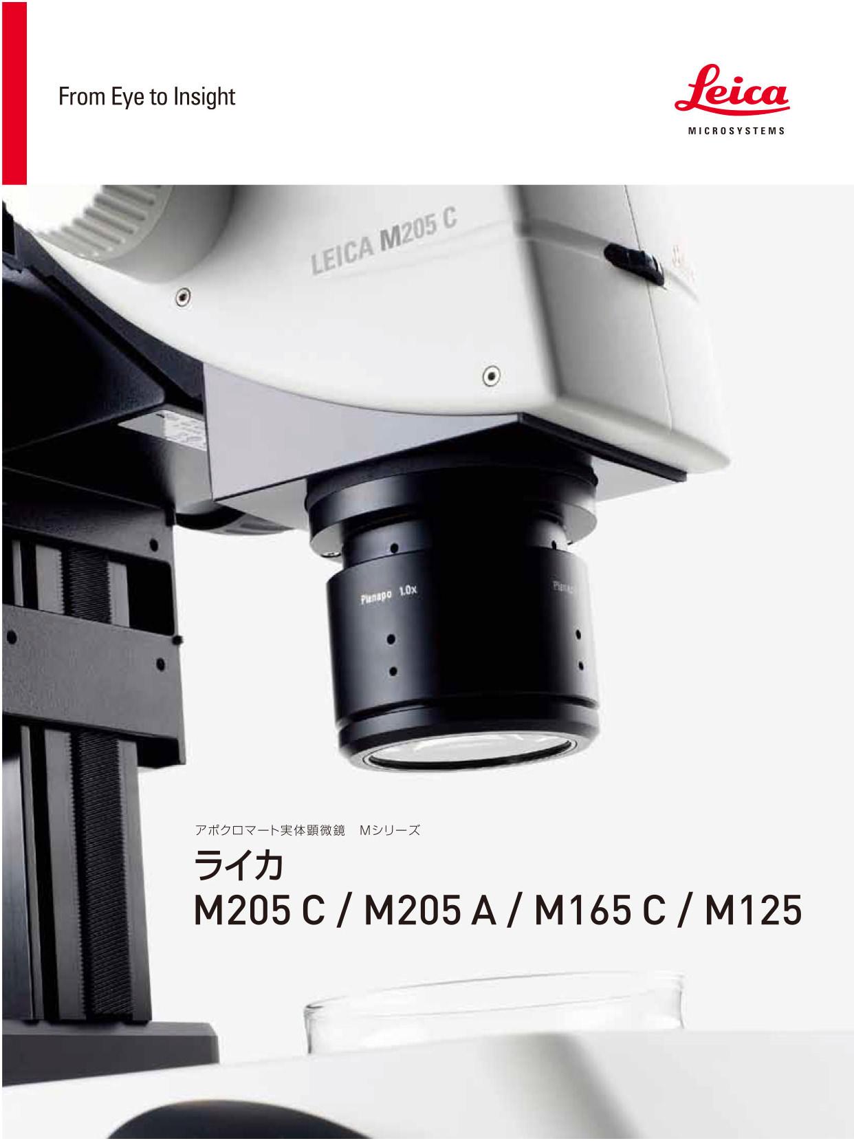 ダウンロード/実体顕微鏡 Leica M205 C/M165 C/M125 カタログ